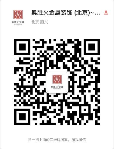 奥胜火客服微信二维码